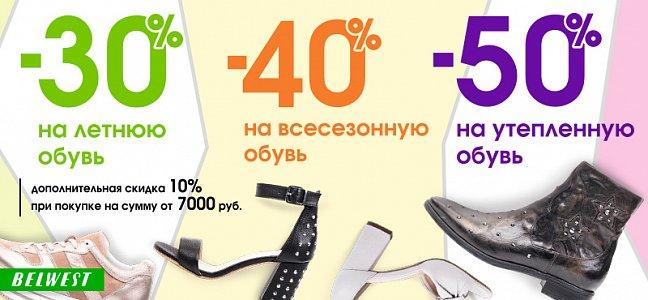 8d4dae96 В магазине BELWEST скидки до 50%!*